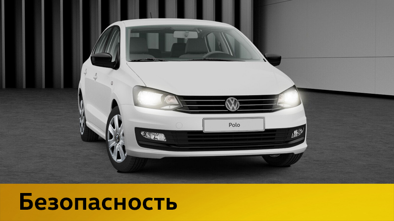 Polo_taxi_pic_03_bezopasnost.jpg